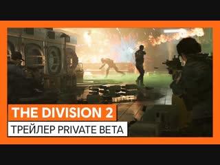 THE DIVISION 2 - ТРЕЙЛЕР PRIVATE BETA