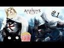 Assassin's Creed Он хочет на нас напасть