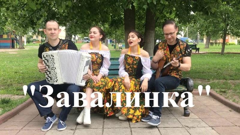 ЗАВАЛИНКА БАЛАЛАЙКА 62