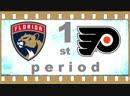 NHL 2018―2019. REGULAR SEASON. 16 ОКТЯБРЯ 2018. FLORIDA PANTHERS VS PHILADELPHIA FLYERS 1―ST PERIOD