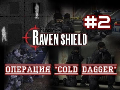 BAND FROM HELL ► Let's Play ► Rainbow Six: Raven Shield ► Операция Cold Dagger 2