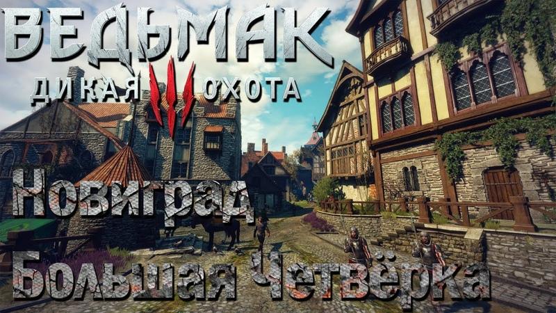 Большая Четвёрка В Новиграде. The Witcher 3 Wild Hunt