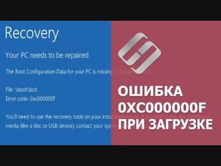Как исправить ошибку 0XC000000F при загрузке Windows 10, 8 или 7 🐞