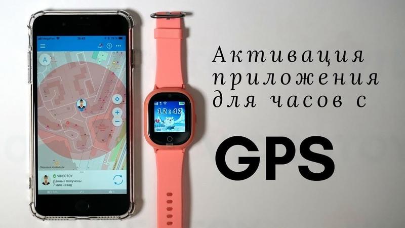 Приложение Где мои дети для Smart Baby Watch - детские часы с GPS трекером
