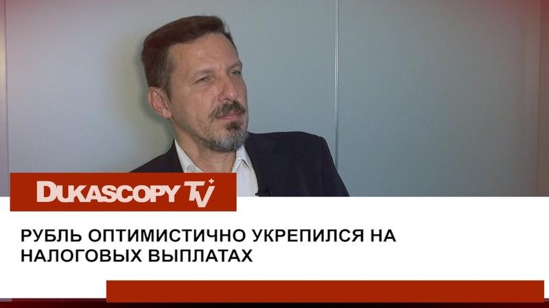 Интервью • Стабилизация рубля
