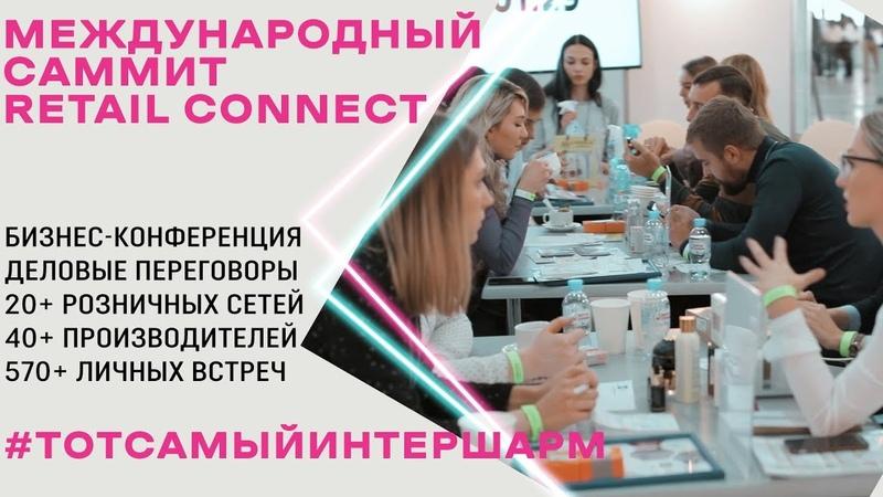 Retail Connect на InterCHARM 2018