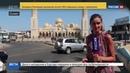 Новости на Россия 24 • Россиянка дала отпор устроившему резню на египетском пляже