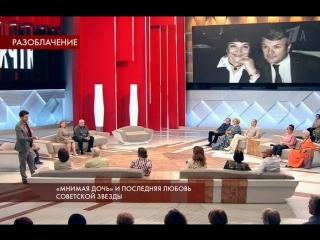 Пусть говорят - «Мнимая дочь» и последняя любовь советской звезды 15/10/2018