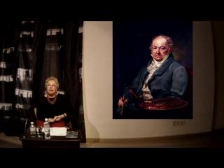 Дневник одного Гения. Франсиско Гойя. Часть I. Diary of a Genius. Francisco Goya. Part I.