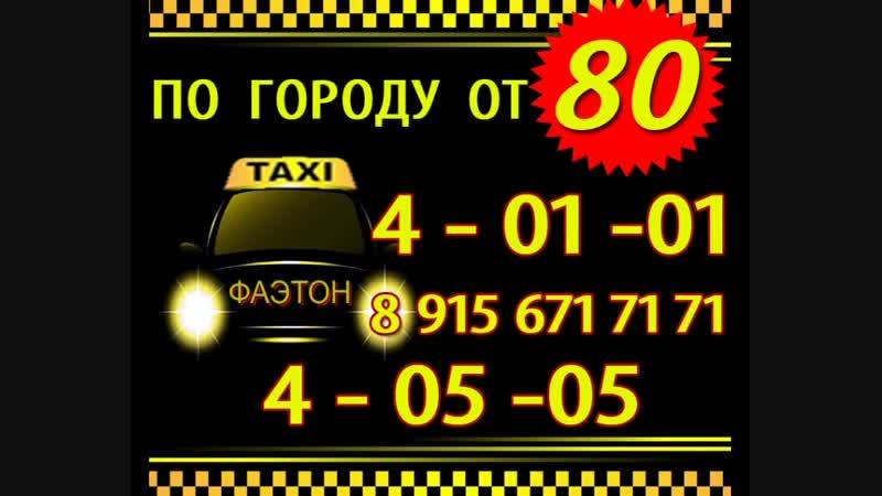 Такси Фаэтон - 4-01-01, 4-05-05