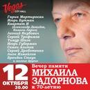Михаил Задорнов фото #22