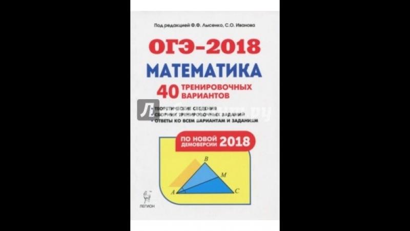 Мастер класс 14 08 18 готовимся к ОГЭ по математике решение варианта ОГЭ из сборника 2018