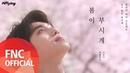 (엔플라잉) – 봄이 부시게 (Spring Memories) M/V Teaser 1