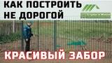 Как построить не дорогой и красивый забор? Установка столбов. Строй и Живи Казань.