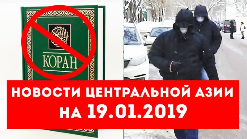 Новости Таджикистана и Центральной Азии на 19.01.2019