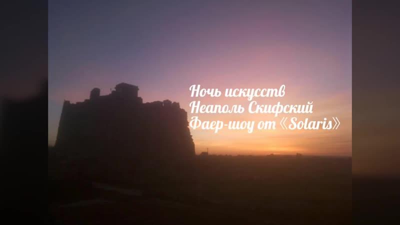 04.11.18 Фаер-шоу от Solaris Ночь искусств на Неаполе Скифском