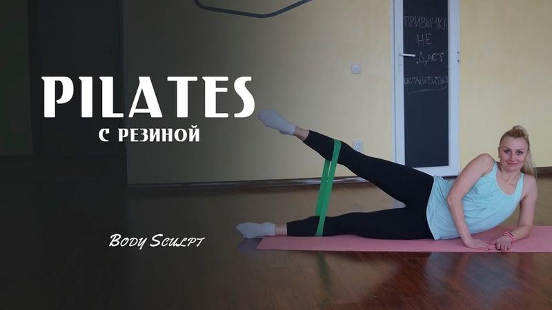 Pilates с резиновым эспандером. Body Sculpt