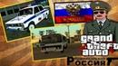 GTA Криминальная Россия Часть 4