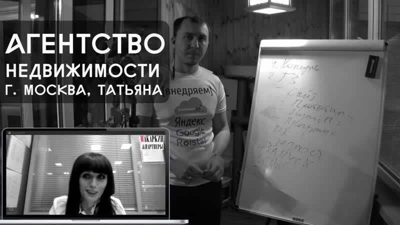 Агентство Недвижимости Сайт ЯндексДирект GoogleAdWords CRM Битрикс24 г Москва
