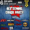 6 Декабря OLD SCHOOL COVER PARTY 6