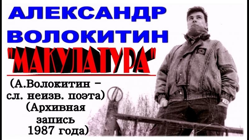 Александр Волокитин - МАКУЛАТУРА (А.Волокитин - сл. неизв. поэта) (Архивная запись 1987 года)