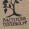 Мастерская семьи Поповых Фотостудия Саяногорск