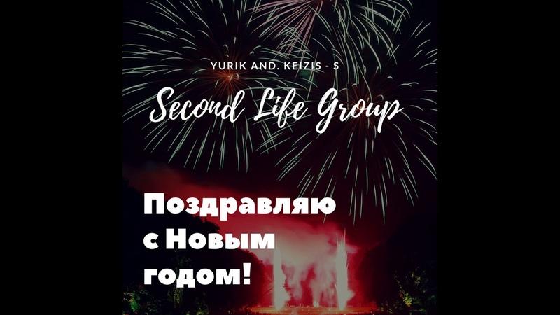 Yurik and Keizis s Новогодняя Second Life Group При участии Алина