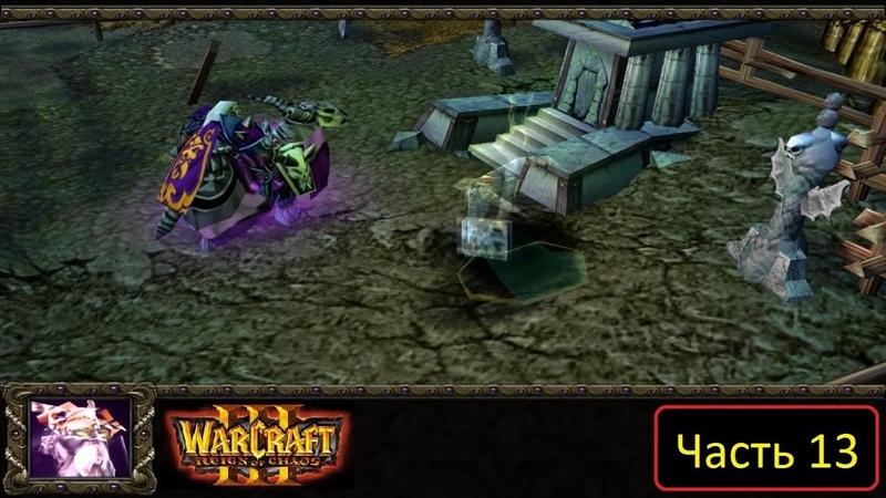 WarCraft III: Reign Of Chaos - Часть 13 / Нежить - Прах Кел-Тузеда