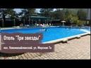Отель три звезды 3 минуты до Черного моря Пляж пос. Новомихайловский