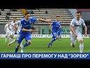 Денис ГАРМАШ Намагатимемося взяти Чемпіонат і Кубок наступного року