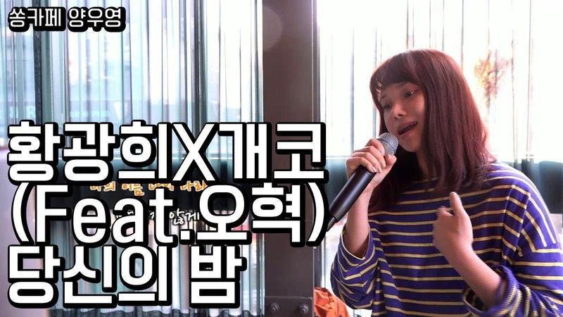 YANG KPOPCOVER [황광희X개코(Feat.혁오)-당신의 밤] 쏭카페