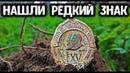 Нашли редкий знак СССР в деревне Поиск монет с металлоискателем Коп 2019