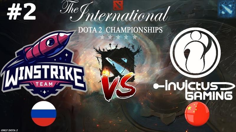 Битва за ЖИЗНЬ на TI | Winstrike vs IG 2 (BO3) | The International 2018