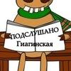 Подслушано Гиагинская