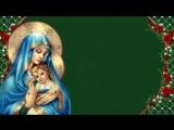 С праздником Пресвятой Богородицы!