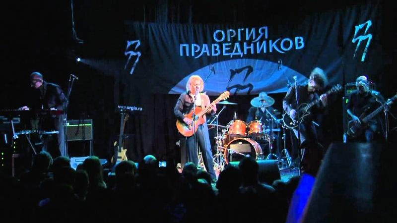 Оргия Праведников - The Catcher in the Rye