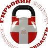 Гиревой спорт в Украине
