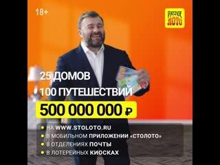 «русское лото» — играйте и выигрывайте!