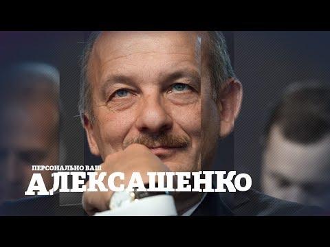 Персонально ваш / Сергей Алексашенко 16.10.18