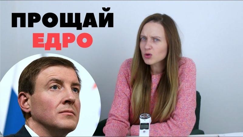 Почему партия Единая Россия обречена