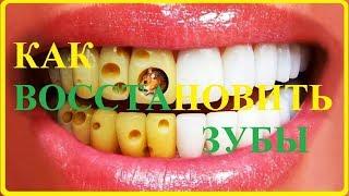 Восстановить зубы - прополис