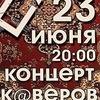 23 июня - СЛОТ [к@вер-концерт] @ Москва, Б2