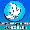 """Благотворительная организация """"Сияние Надежды"""""""