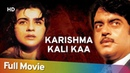 Karishma Kali Ka 1990 HD Full Hindi Movie Amrita Singh Shatrughan Sinha
