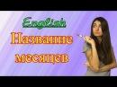 №13-1. Английский Язык: Названия месяцев / Ирина Шипилова
