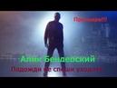 Алик Бендерский с новой песней Подожди Не спеши уходить