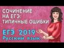 ЕГЭ по Русскому языку 2019. Сочинение на ЕГЭ типичные ошибки