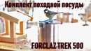 Комплект походной посуды Декатлон Forclaz trek 500 для двух человек розыгрыш легкоходского матраса