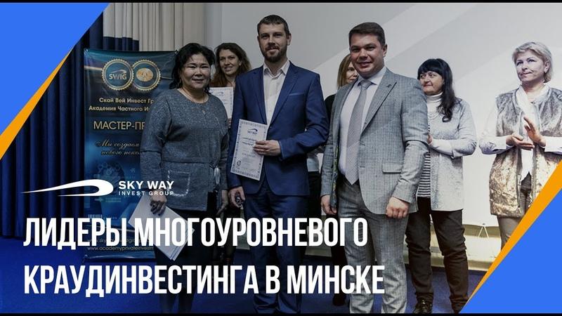 Итоги воодушевляющей конференции Sky Way Invest Group в Минске (18.11.18)