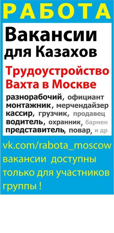 Свежие вакансии в москве вахта для женщин в вч газета наш вуктыл дать объявление